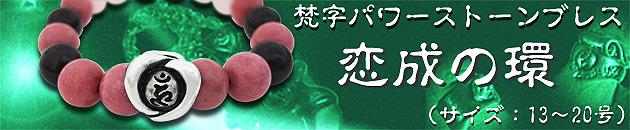 梵字シルバー パワーストーンブレス 恋成の環 神音梵字SVR