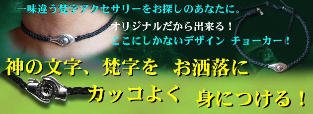 梵字 シルバーアクセサリー シルバーチョーカー 神音梵字SVR