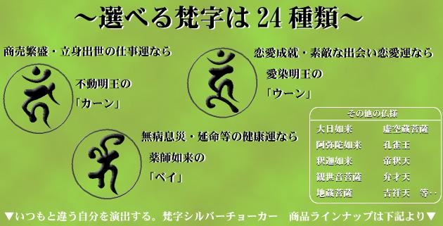 梵字シルバーアクセサリー シルバーチョーカー 選べる梵字は24種類 神音梵字SVR