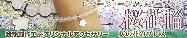 桜のブレス 桜花輪 ローズクオーツ