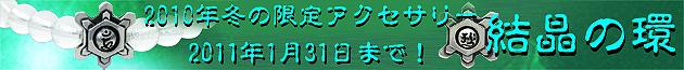 梵字シルバーアクセサリー パワーストーン 水晶 ブレス 限定アクセサリー 「結晶の環」 神音梵字SVR