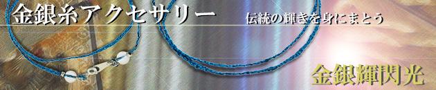 金銀糸アクセサリーシリーズ「金銀輝閃光」