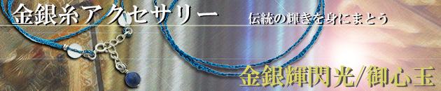 金銀糸アクセサリーシリーズ「金銀輝閃光/御心玉」