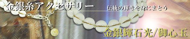 金銀糸アクセサリーシリーズ「金銀輝石光/御心玉」