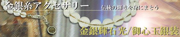金銀糸アクセサリーシリーズ「金銀輝石光/御心玉銀装」