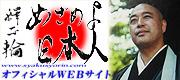 釈正輪オフィシャルブログ