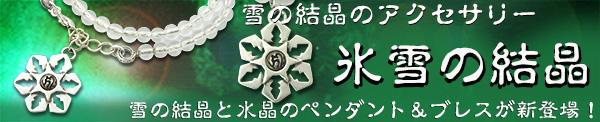 氷雪の結晶 神音梵字SVR版