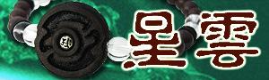 梵字アクセサリー パワーストーン&レザーブレス 宙シリーズ デザイン星雲