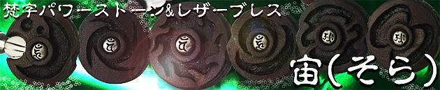 梵字アクセサリー パワーストーン&レザーブレス【宙(そら)シリーズ】 神音梵字SVR