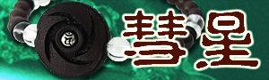 梵字アクセサリー パワーストーン&レザーブレス 宙シリーズ デザイン彗星
