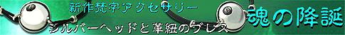 梵字アクセサリー シルバーアクセサリー シルバーブレス 新作アクセサリー 「魂の降誕(こうたん)」 神音梵字SVR