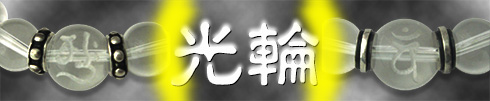 梵字アクセサリー 水晶ブレス 光輪(こうりん) 胎蔵 金剛