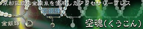 梵字アクセサリー 金銀糸本金水晶ブレス【空魂(くうこん)】