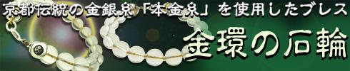 梵字アクセサリー 金銀糸本金水晶ブレス【金環の石輪(きんかんのせきりん)】