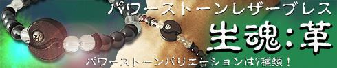 梵字アクセサリー パワーストーン レザーブレス【生魂(じょうこん)】