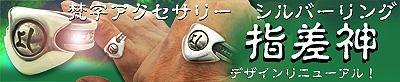 梵字アクセサリー シルバーリング【指差神(しさしん)】リニューアル