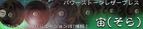梵字アクセサリー パワーストーン レザーブレス【宙(そら)シリーズ】
