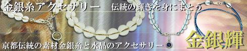 金銀糸アクセサリー 金銀糸本金水晶ブレス【金銀輝(きんぎんき)】