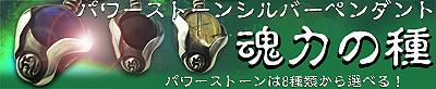 梵字アクセサリー パワーストーン シルバーペンダント【魂力の種(こんりきのたね)】
