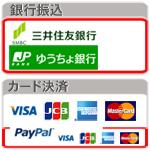 決済方法:銀行振り込み(三井住友銀行・郵貯銀行)カード決済(PayPal ペイパル)