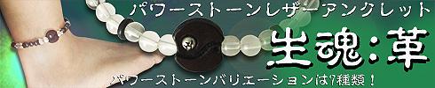 梵字アクセサリー パワーストーン レザーアンクレット【生魂(じょうこん)】