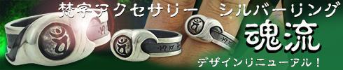 梵字アクセサリー シルバーリング 【魂流(こんりゅう)】改