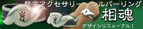 梵字アクセサリー シルバーリング 【相魂(そうこん)】改